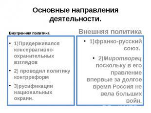 Основные направления деятельности. Внутренняя политика