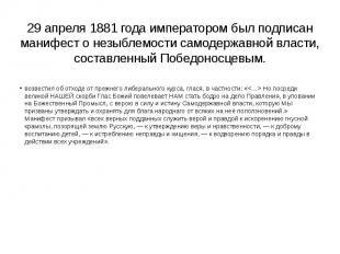 29 апреля 1881 года императором был подписан манифест о незыблемости самодержавн