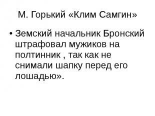 М. Горький «Клим Самгин» Земский начальник Бронский штрафовал мужиков на полтинн