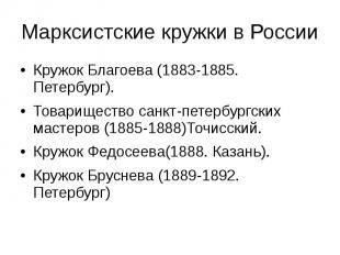 Марксистские кружки в России Кружок Благоева (1883-1885. Петербург). Товариществ