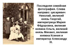 Последняя семейная фотография. Слева направо: цесаревич Николай, великий князь Г