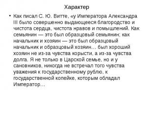 Характер Как писал С.Ю.Витте, «у Императора Александра III было сове