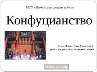 Конфуцианство Автор: Шляхтун Ольга Владимировна учитель истории и обществознания