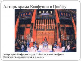 Алтарь храма Конфуция в городе Цюйфу, на родине Конфуция. Строительство храма на