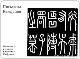 Письмена, по преданию, начертанные Конфуцием. Письмена, по преданию, начертанные