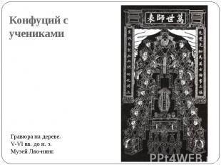 Гравюра на дереве. V-VI вв. до н. э. Музей Ляо-нинг. Гравюра на дереве. V-VI вв.