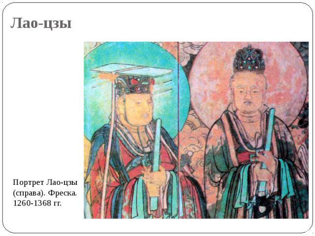 Портрет Лао-цзы (справа). Фреска. 1260-1368 гг. Портрет Лао-цзы (справа). Фреска. 1260-1368 гг.
