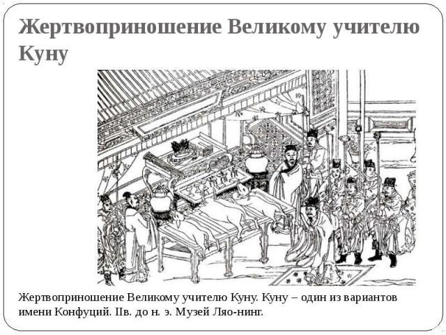 Жертвоприношение Великому учителю Куну. Куну – один из вариантов имени Конфуций. IIв. до н. э. Музей Ляо-нинг. Жертвоприношение Великому учителю Куну. Куну – один из вариантов имени Конфуций. IIв. до н. э. Музей Ляо-нинг.