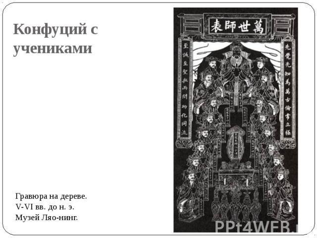 Гравюра на дереве. V-VI вв. до н. э. Музей Ляо-нинг. Гравюра на дереве. V-VI вв. до н. э. Музей Ляо-нинг.