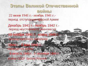 22 июня 1941 г.- ноябрь 1941 г.- 22 июня 1941 г.- ноябрь 1941 г.-