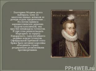 Екатерина Медичи долго выбирала, кому из многочисленных женихов ее дочери отдать