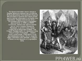 На бракосочетание своего вождя в Париж приехало множество гугенотов. И подстрека