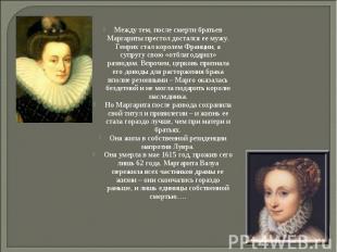 Между тем, после смерти братьев Маргариты престол достался ее мужу. Генрих стал