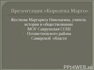 Жесткова Маргарита Николаевна, учитель истории и обществознания Жесткова Маргари