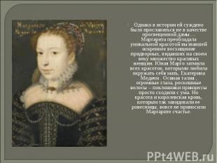 Однако в истории ей суждено было прославиться не в качестве просвещенной дамы… М