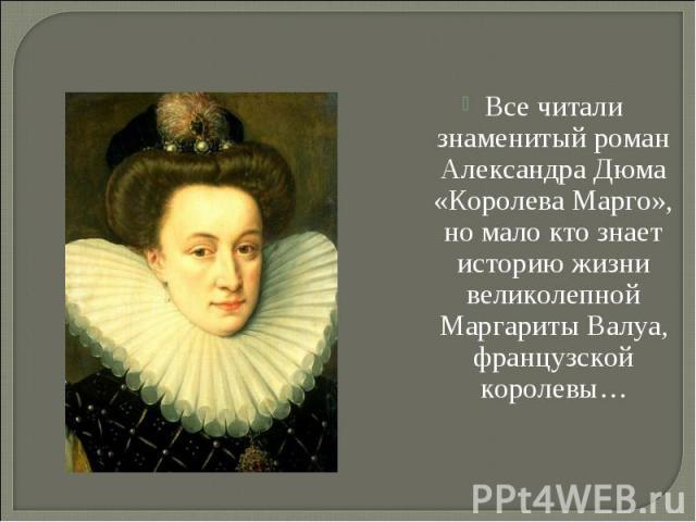 Все читали знаменитый роман Александра Дюма «Королева Марго», но мало кто знает историю жизни великолепной Маргариты Валуа, французской королевы… Все читали знаменитый роман Александра Дюма «Королева Марго», но мало кто знает историю жизни великолеп…