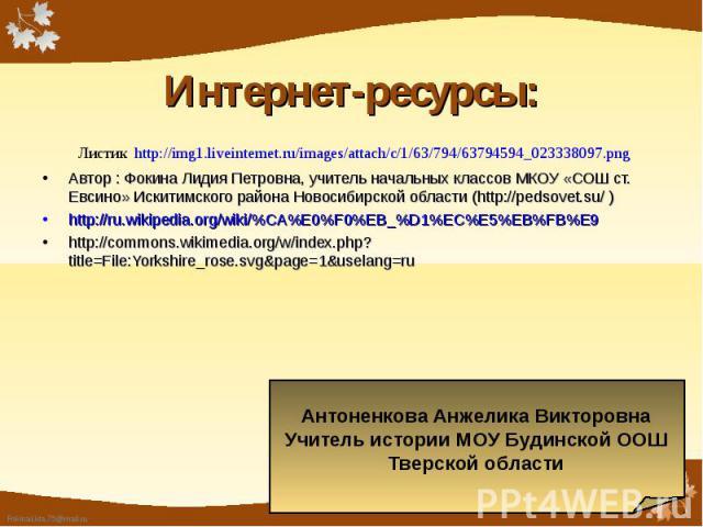 Листик http://img1.liveinternet.ru/images/attach/c/1/63/794/63794594_023338097.png Листик http://img1.liveinternet.ru/images/attach/c/1/63/794/63794594_023338097.png Автор : Фокина Лидия Петровна, учитель начальных классов МКОУ «СОШ ст. Евсино» Иски…