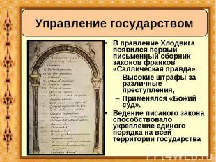 В правление Хлодвига появился первый письменный сборник законов франков «Салличе