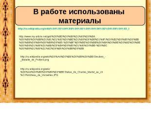 http://ru.wikipedia.org/wiki/%D0%A5%D0%BB%D0%BE%D0%B4%D0%B2%D0%B8%D0%B3_I http:/