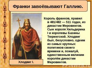 Корольфранков, правил в481/482—511годах, из династ