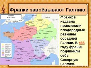 Франков издавна привлекали плодородные равнины соседней Галлии. В 486 году франк