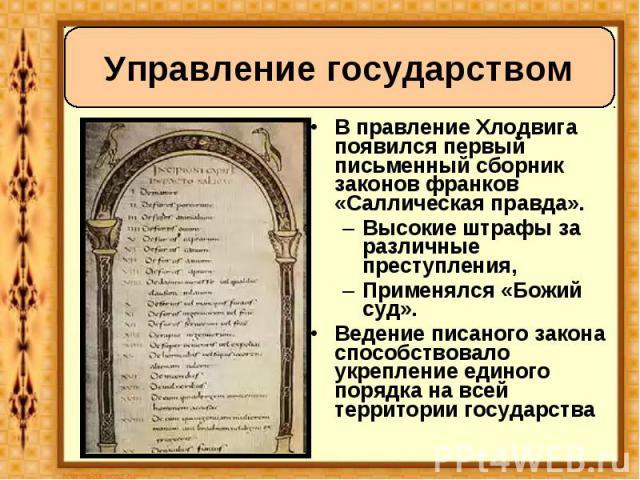 В правление Хлодвига появился первый письменный сборник законов франков «Саллическая правда». В правление Хлодвига появился первый письменный сборник законов франков «Саллическая правда». Высокие штрафы за различные преступления, Применялся «Божий с…