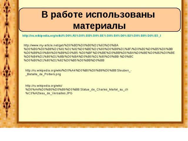 http://ru.wikipedia.org/wiki/%D0%A5%D0%BB%D0%BE%D0%B4%D0%B2%D0%B8%D0%B3_I http://ru.wikipedia.org/wiki/%D0%A5%D0%BB%D0%BE%D0%B4%D0%B2%D0%B8%D0%B3_I