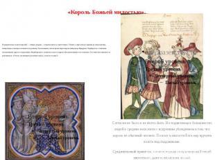 «Король Божьей милостью». В средние века о власти королей — земных владык — спор