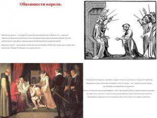 Обязанности короля. «Королевские зерцала» — популярный в средние века литературн