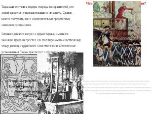 Что делать с королями-тиранами? Тиранами считали в первую очередь тех правителей