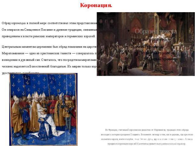 Коронация. Обряд коронации в полной мере соответствовал этим представлениям. Он опирался на Священное Писание и древние традиции, связанные с приведением к власти римских императоров и германских королей. Центральным моментом церемонии был обряд пом…