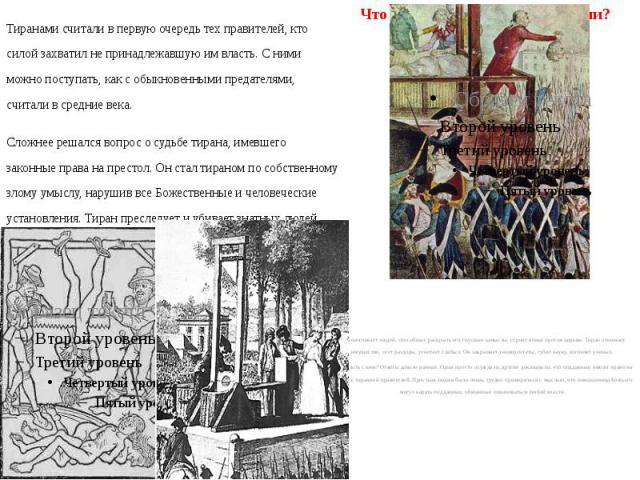 Что делать с королями-тиранами? Тиранами считали в первую очередь тех правителей, кто силой захватил не принадлежавшую им власть. С ними можно поступать, как с обыкновенными предателями, считали в средние века. Сложнее решался вопрос о судьбе тирана…