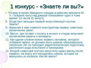 7. Почему в музее Звёздного городка в рабочем кабинете Ю. А. Гагарина часы над д