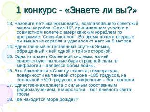 """13. Назовите летчика-космонавта, возглавлявшего советский экипаж корабля """"Союз-1"""