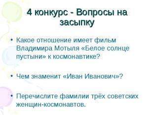 Какое отношение имеет фильм Владимира Мотыля «Белое солнце пустыни» к космонавти