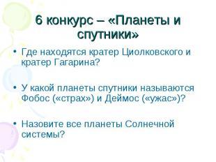 Где находятся кратер Циолковского и кратер Гагарина? Где находятся кратер Циолко