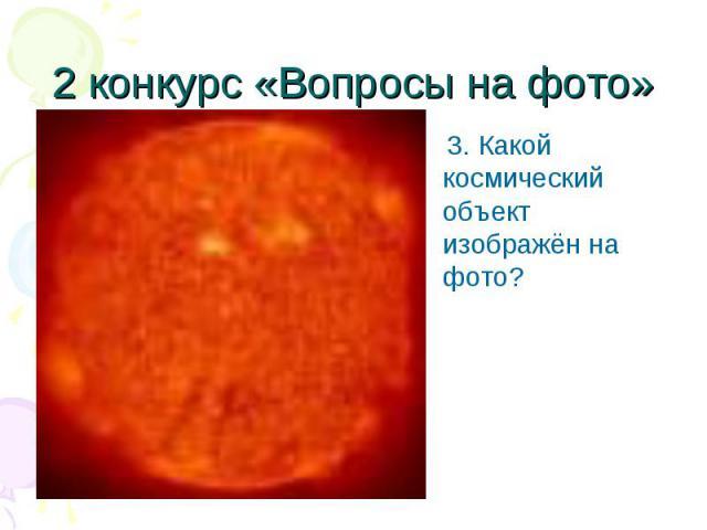 3. Какой космический объект изображён на фото? 3. Какой космический объект изображён на фото?