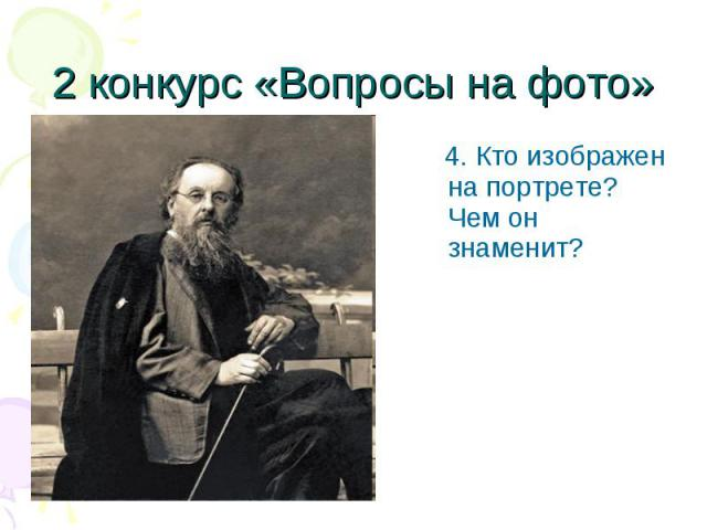 4. Кто изображен на портрете? Чем он знаменит? 4. Кто изображен на портрете? Чем он знаменит?