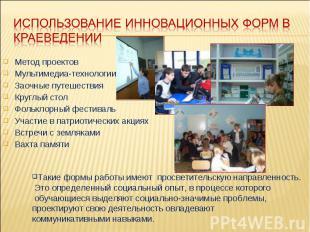 Метод проектов Мультимедиа-технологии Заочные путешествия Круглый стол Фольклорн