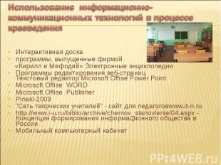 Интерактивная доска программы, выпущенные фирмой «Кирилл и Мефодий» Электронные