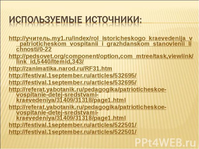 http://учитель.my1.ru/index/rol_istoricheskogo_kraevedenija_v_patrioticheskom_vospitanii_i_grazhdanskom_stanovlenii_lichnosti/0-22 http://учитель.my1.ru/index/rol_istoricheskogo_kraevedenija_v_patrioticheskom_vospitanii_i_grazhdanskom_stanovlenii_li…