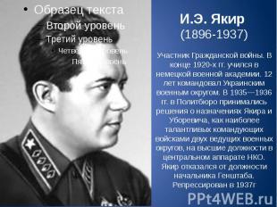 И.Э. Якир (1896-1937) Участник Гражданской войны. В конце 1920-х гг. учился в не