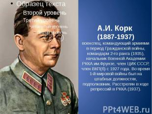 А.И. Корк (1887-1937) военспец, командующий армиями в период Гражданской войны,