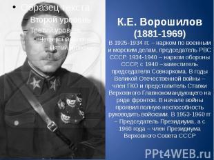 К.Е. Ворошилов (1881-1969) В 1925-1934 гг. – нарком по военным и морским делам,