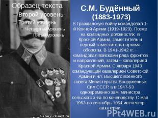 С.М. Будённый (1883-1973) В Гражданскую войну командовал 1-й Конной Армии (1919-
