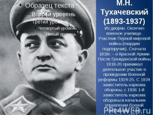 М.Н. Тухачевский (1893-1937) Из дворян. Окончил военное училище. Участник Первой