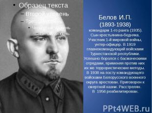 Белов И.П. (1893-1938) командарм 1-го ранга (1935). Сын крестьянина-бедняка. Уча