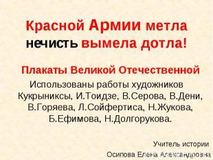 Плакаты Великой Отечественной Плакаты Великой Отечественной Использованы работы