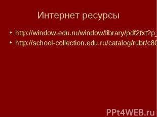 http://window.edu.ru/window/library/pdf2txt?p_id=11295&p_page=11 http://wind