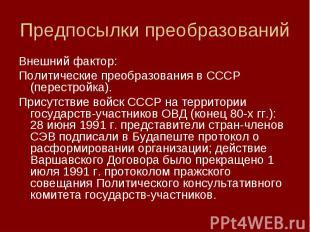 Внешний фактор: Внешний фактор: Политические преобразования в СССР (перестройка)